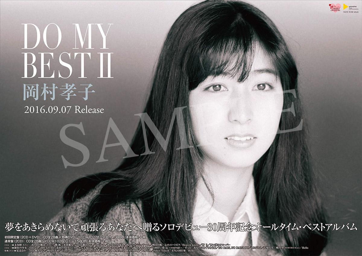 DO MY BEST Ⅱ | 岡村孝子