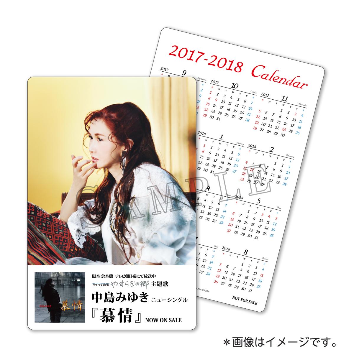 中島みゆき「慕情」先着購入特典「オリジナル・ポケットカレンダー」
