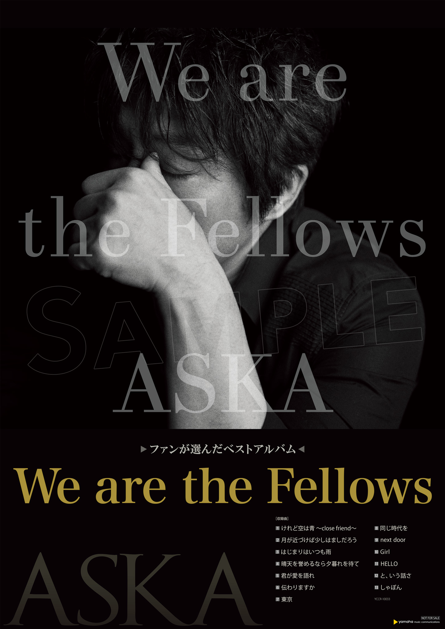 A2サイズ・ポスター『We are the Fellows』Ver.