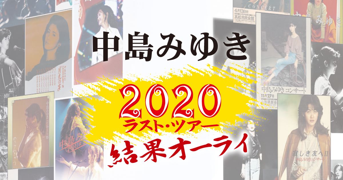 中島 みゆき コンサート 2020 一般 発売